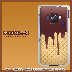 docomo AQUOS PHONE ZETA SH-02E やわらかケース(TPU ソフトケース)【453 チョコウエハース/素材ホワイト】 UV印刷 (アクオスフォ