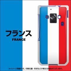 docomo AQUOS PHONE ZETA SH-02E やわらかケース(TPU ソフトケース)【673 フランス/素材ホワイト】 UV印刷 (アクオスフォン/ゼータ