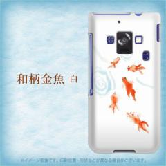 docomo AQUOS PHONE ZETA SH-02E TPU ソフトケース / やわらかカバー【1032 和柄金魚(白) 素材ホワイト】 UV印刷 (アクオスフォンZETA/S