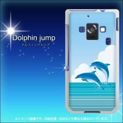 docomo AQUOS PHONE ZETA SH-02E TPU ソフトケース / やわらかカバー【1042 ドルフィンジャンプ 素材ホワイト】 UV印刷 (アクオスフォン