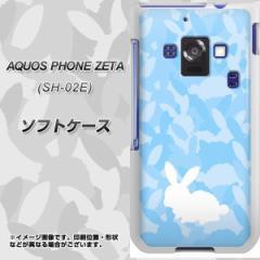 docomo AQUOS PHONE ZETA SH-02E TPU ソフトケース / やわらかカバー【AG805 うさぎ迷彩風(水色) 素材ホワイト】 UV印刷 (アクオスフォ
