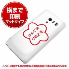 docomo AQUOS PHONE EX SH-04E ハードケース【横まで印刷 628 がんばりましょう マット調】(アクオスフォンEX/SH04E用