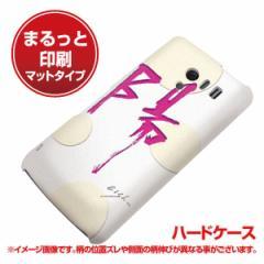 docomo AQUOS PHONE EX SH-04E ハードケース【まるっと印刷 OE833 陽 マット調】横まで印刷(アクオスフォンEX/SH04E