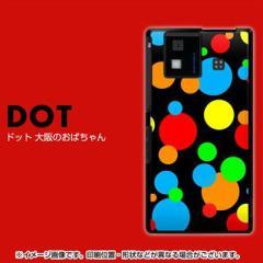 docomo AQUOS PHONE SH-06D ケース/SH06D カバー『076 ドット/大阪のおばちゃん/素材ブラック』