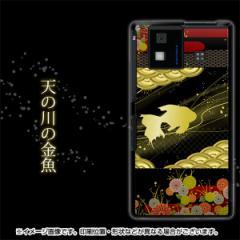 docomo AQUOS PHONE SH-06D ケース / カバー 【174 天の川の金魚(和柄)(ブラック素材)】★高解像度版