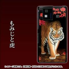docomo AQUOS PHONE SH-06D ケース / カバー 【177 もみじと虎(ブラック素材)】★高解像度版