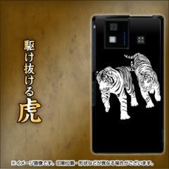 docomo AQUOS PHONE SH-06D ケース / カバー 【280 駆け抜ける虎(ブラック素材)】★高解像度版