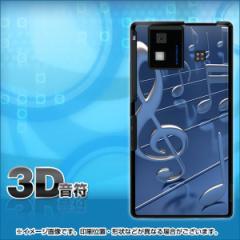docomo AQUOS PHONE SH-06D ケース / カバー 【286 3D音符(ブラック素材)】★高解像度版