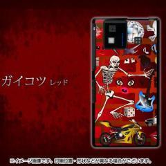 docomo AQUOS PHONE SH-06D ケース/SH06D カバー『315 ガイコツRED/素材ブラック』