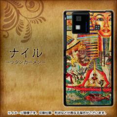 docomo AQUOS PHONE SH-06D ケース / カバー 【329 ナイル-ツタンカーメン-(ブラック素材)】★高解像度版