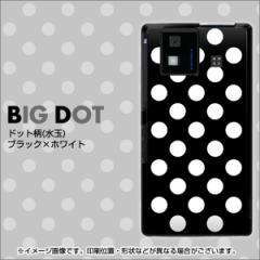 docomo AQUOS PHONE SH-06D ケース / カバー 【332 ドット柄(水玉)ブラック×ホワイトBig(ブラック素材)】★高解