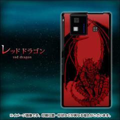 docomo AQUOS PHONE SH-06D ケース / カバー 【358 redドラゴン(ブラック素材)】★高解像度版