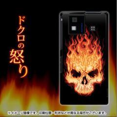 docomo AQUOS PHONE SH-06D ケース / カバー 【364 ドクロの怒り(ブラック素材)】★高解像度版