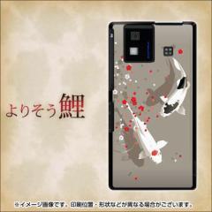 docomo AQUOS PHONE SH-06D ケース / カバー 【367 よりそう鯉(ブラック素材)】★高解像度版