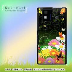 docomo AQUOS PHONE SH-06D ケース / カバー 【372 蝶とマーガレット(ブラック素材)】★高解像度版