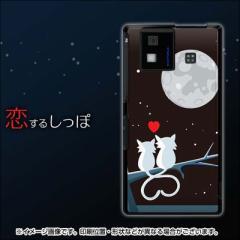 docomo AQUOS PHONE SH-06D ケース / カバー 【376 恋するしっぽ(ブラック素材)】★高解像度版