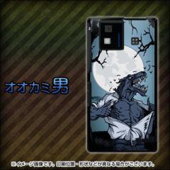 docomo AQUOS PHONE SH-06D ケース / カバー 【397 オオカミ男(ブラック素材)】★高解像度版