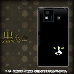 docomo AQUOS PHONE SH-06D ケース / カバー 【398 黒ネコ(ブラック素材)】★高解像度版