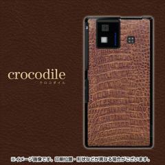 docomo AQUOS PHONE SH-06D ケース / カバー 【463 クロコダイル(ブラック素材)】★高解像度版