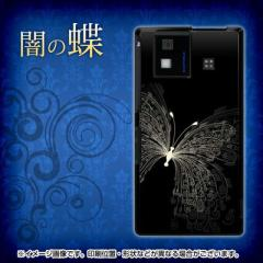 docomo AQUOS PHONE SH-06D ケース / カバー 【475 闇の蝶(ブラック素材)】★高解像度版