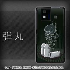 docomo AQUOS PHONE SH-06D ケース / カバー 【481 弾丸(ブラック素材)】★高解像度版