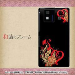 docomo AQUOS PHONE SH-06D ケース / カバー 【483 和装のフレーム(ブラック素材)】★高解像度版