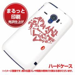 docomo AQUOS PHONE ZETA SH-06E ハードケース【まるっと印刷 OE801 愛 ホワイト 光沢仕上げ】横まで印刷(アクオスフ