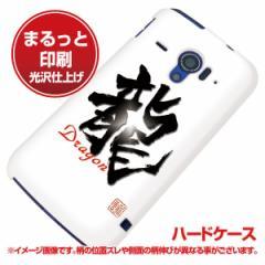 docomo AQUOS PHONE ZETA SH-06E ハードケース【まるっと印刷 OE804 龍ノ書 光沢仕上げ】横まで印刷(アクオスフォンZ