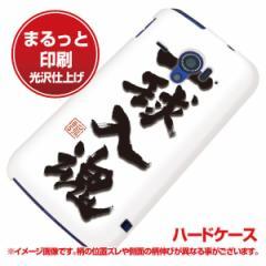 docomo AQUOS PHONE ZETA SH-06E ハードケース【まるっと印刷 OE805 一球入魂 ホワイト 光沢仕上げ】横まで印刷(アク