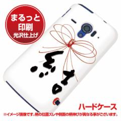 docomo AQUOS PHONE ZETA SH-06E ハードケース【まるっと印刷 OE831 結 光沢仕上げ】横まで印刷(アクオスフォンZETA/
