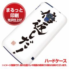 docomo AQUOS PHONE ZETA SH-06E ハードケース【まるっと印刷 OE842 倍返しだ! 光沢仕上げ】横まで印刷(アクオスフ