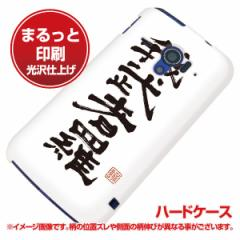 docomo AQUOS PHONE ZETA SH-06E ハードケース【まるっと印刷 OE843 我武者羅(がむしゃら) 光沢仕上げ】横まで印刷