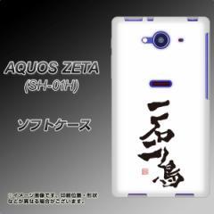 docomo AQUOS ZETA SH-01H TPU ソフトケース / やわらかカバー【OE844 一石二鳥 素材ホワイト】 UV印刷 (アクオス ゼータ SH-01H/SH01H