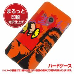 docomo AQUOS PHONE EX SH-02F ハードケース【まるっと印刷 198 レッドカード 光沢仕上げ】 横まで印刷(アクオスフォンEX/SH02F用)