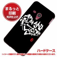 docomo AQUOS PHONE EX SH-02F ハードケース【まるっと印刷 OE802 愛 ブラック 光沢仕上げ】 横まで印刷(アクオスフォンEX/SH02F用)