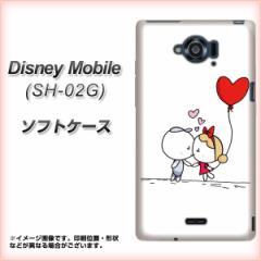 docomo Disney Mobile SH-02G TPU ソフトケース / やわらかカバー【025 小さな恋の物語 素材ホワイト】 UV印刷 (ディズニー モバイル/SH
