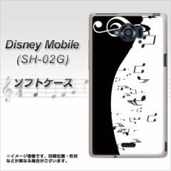 docomo Disney Mobile SH-02G TPU ソフトケース / やわらかカバー【114 モノトーンのリズム 素材ホワイト】 UV印刷 (ディズニー モバイ