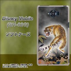 docomo Disney Mobile SH-02G TPU ソフトケース / やわらかカバー【254 振り返る虎 素材ホワイト】 UV印刷 (ディズニー モバイル/SH02G
