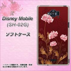 docomo Disney Mobile SH-02G TPU ソフトケース / やわらかカバー【375 優美な菊 素材ホワイト】 UV印刷 (ディズニー モバイル/SH02G用