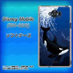 docomo Disney Mobile SH-02G TPU ソフトケース / やわらかカバー【423 シャチ 素材ホワイト】 UV印刷 (ディズニー モバイル/SH02G用)
