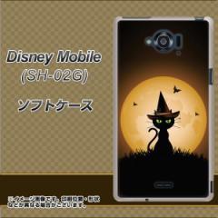 docomo Disney Mobile SH-02G TPU ソフトケース / やわらかカバー【440 猫の魔法使い 素材ホワイト】 UV印刷 (ディズニー モバイル/SH02
