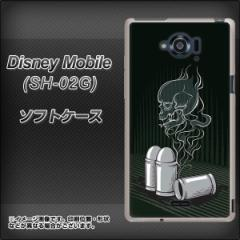 docomo Disney Mobile SH-02G TPU ソフトケース / やわらかカバー【481 弾丸 素材ホワイト】 UV印刷 (ディズニー モバイル/SH02G用)