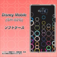 docomo Disney Mobile SH-02G TPU ソフトケース / やわらかカバー【521 カラーリングBK 素材ホワイト】 UV印刷 (ディズニー モバイル/SH
