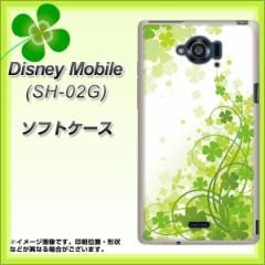 docomo Disney Mobile SH-02G TPU ソフトケース / やわらかカバー【565 四葉のクローバー 素材ホワイト】 UV印刷 (ディズニー モバイル/