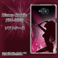 docomo Disney Mobile SH-02G TPU ソフトケース / やわらかカバー【636 ダンサー 素材ホワイト】 UV印刷 (ディズニー モバイル/SH02G用