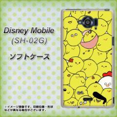 docomo Disney Mobile SH-02G TPU ソフトケース / やわらかカバー【1031 ピヨピヨ 素材ホワイト】 UV印刷 (ディズニー モバイル/SH02G用