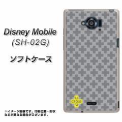 docomo Disney Mobile SH-02G TPU ソフトケース / やわらかカバー【IB900 クロスドット_グレー 素材ホワイト】 UV印刷 (ディズニー モバ