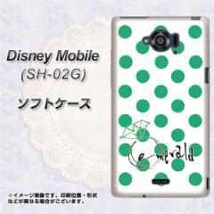 docomo Disney Mobile SH-02G TPU ソフトケース / やわらかカバー【OE814 5月エメラルド 素材ホワイト】 UV印刷 (ディズニー モバイル/S