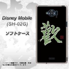 docomo Disney Mobile SH-02G TPU ソフトケース / やわらかカバー【OE823 歓 素材ホワイト】 UV印刷 (ディズニー モバイル/SH02G用)