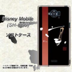 docomo Disney Mobile SH-02G TPU ソフトケース / やわらかカバー【OE824 凛 ブラック 素材ホワイト】 UV印刷 (ディズニー モバイル/SH0